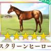 【ダビマス】星5種牡馬スクリーンヒーローのステータス【リセマラ参考】
