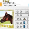 【ダビマス】星4種牡馬キングズベストのステータス
