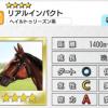 【ダビマス】星4の種牡馬リアルインパクトのステータス