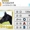 【ダビマス】星4の種牡馬マイネルラヴのステータス