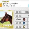 【ダビマス】星4の種牡馬ボストンハーバーのステータス
