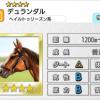 【ダビマス】星4の種牡馬デュランダルのステータス