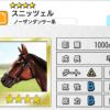 【ダビマス】星4の種牡馬スニッツェルのステータス
