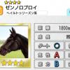 【ダビマス】星4の種牡馬ゼンノロブロイのステータス