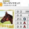 【ダビマス】星4の種牡馬サトノダイヤモンドのステータス