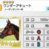 【ダビマス】星4の種牡馬ワンダーアキュートのステータス