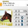 【ダビマス】BCで貰える種牡馬ウォーフロントのステータスが高い