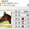 【ダビマス】星4の種牡馬ドリームジャーニーのステータス