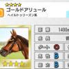【ダビマス】星4の種牡馬ゴールドアリュールのステータス