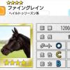 【ダビマス】星4の種牡馬ファイングレインのステータス