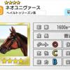 【ダビマス】星4の種牡馬ネオユニヴァースのステータス