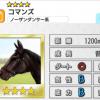 【ダビマス】星4の種牡馬コマンズのステータス