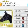 【ダビマス】星4の種牡馬ベルシャザールのステータス