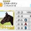 【ダビマス】星4の種牡馬ゴスホークケンのステータス