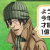 【ダビマス】ブローカーってどうすれば出てくるの?強い馬売ってくれるの?
