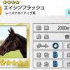 【ダビマス】星4の種牡馬エイシンフラッシュのステータス