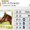 【ダビマス】星4の種牡馬スマートファルコンのステータス