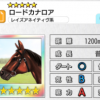 【ダビマス】星5の種牡馬ロードカナロアのステータス