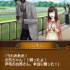 【ダビマス】やっと芦毛で天皇賞(春)制覇のストーリーをクリアできた