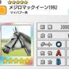 【ダビマス】星5の種牡馬メジロマックイーン1992のステータス
