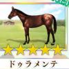 【ダビマス】星5の種牡馬ドゥラメンテのステータス