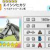 【ダビマス】星5の種牡馬エイシンヒカリのステータス
