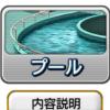 【ダビマス】プールってどれくらい調教効果ある?