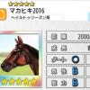 【ダビマス】星5の種牡馬マカヒキ2016のステータス【追加種牡馬】