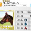 【ダビマス】ナシームから星4の種牡馬ゴールデンホーン貰った