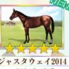 【ダビマス】星5の種牡馬ジャスタウェイ2014のステータス【追加種牡馬】