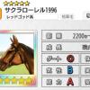 【ダビマス】星5の種牡馬サクラローレル1996のステータス【追加種牡馬】