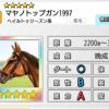 【ダビマス】星5の種牡馬マヤノトップガン1997のステータス