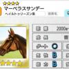 【ダビマス】星4の種牡馬マーベラスサンデーのステータス