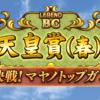 【ダビマス】BCイベント「決戦!マヤノトップガン」のまとめ