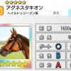 【ダビマス】星5の種牡馬アグネスタキオンのステータス