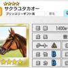 【ダビマス】星4の種牡馬サクラユタカオーのステータス