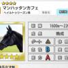 【ダビマス】星4の種牡馬マンハッタンカフェのステータス