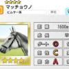 【ダビマス】星4の種牡馬マッチョウノのステータス