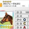 【ダビマス】星5の種牡馬オルフェーヴル2013のステータス【追加種牡馬】