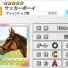 【ダビマス】星5の種牡馬サッカーボーイのステータス【追加種牡馬】