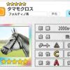 【ダビマス】星5の種牡馬タマモクロスのステータス