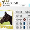 【ダビマス】星4の種牡馬ダノンレジェンドのステータス