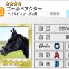 【ダビマス】星4の種牡馬ゴールドアクターのステータス