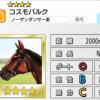【ダビマス】星4の種牡馬コスモバルクのステータス