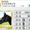 【ダビマス】星4の種牡馬シックスセンスのステータス