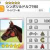 【ダビマス】星5の種牡馬シンボリルドルフ1985のステータス【追加種牡馬】