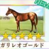 【ダビマス】星5の種牡馬ガリレオゴールドのステータス【追加種牡馬】