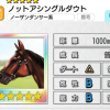 【ダビマス】星5の種牡馬ノットアシングルダウトのステータス
