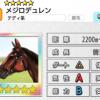【ダビマス】星5の種牡馬メジロデュレンのステータス