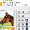 【ダビマス】星5の種牡馬リツンタイクーンのステータス